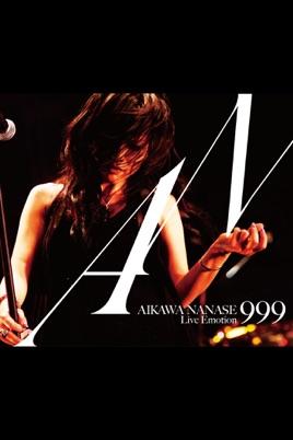 AIKAWA NANASE Live Emotion 999 のサムネイル画像