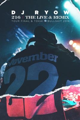 DJ RYOW 216 THE LIVE & REMIX TOUR FINAL & TOKAI X BULLSHIT 2016 のサムネイル画像