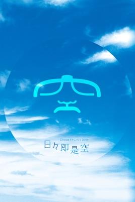 Chageドキュメント2009〜日々即是空〜 のサムネイル画像