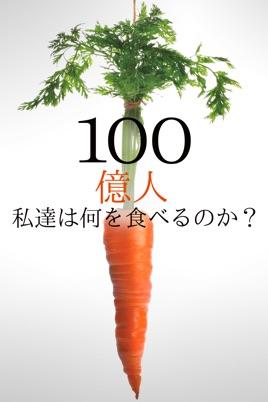 100億人 -私達は何を食べるのか? のサムネイル画像
