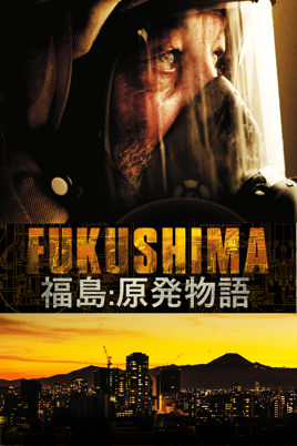 Fukushima 福島:原発物語 のサムネイル画像