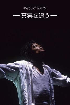 マイケル・ジャクソン チェイス・ザ・トゥルース のサムネイル画像