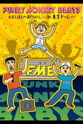 FUNKY MONKEY BABYS: おまえ達との道FINAL~in 東京ドーム~ PART1 のサムネイル画像