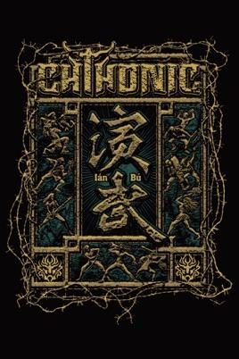 CHTHONIC : 演武(イェン・ブ)~ライヴ・イン・フォルモズ・フェスティバル2013 のサムネイル画像