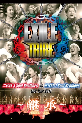 EXILE TRIBE 二代目 J Soul Brothers VS 三代目 J Soul Brothers Live Tour 2011 ~継承~ のサムネイル画像