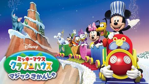 ミッキーマウス クラブハウス/マジックきかんしゃ のサムネイル画像