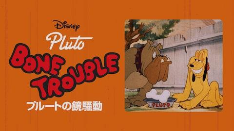 プルートの鏡騒動 のサムネイル画像
