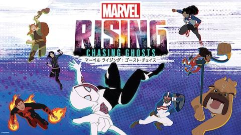 マーベル ライジング:ゴースト・チェイス のサムネイル画像