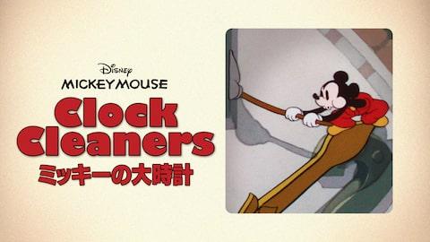 ミッキーの大時計 のサムネイル画像
