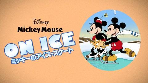 ミッキーのアイス・スケート のサムネイル画像