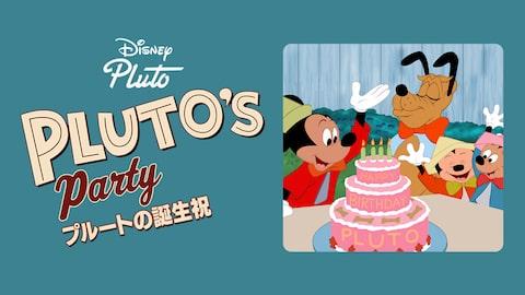 プルートの誕生祝 のサムネイル画像