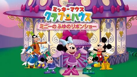 ミッキーマウス クラブハウス/ミニーのふゆのリボンショー のサムネイル画像
